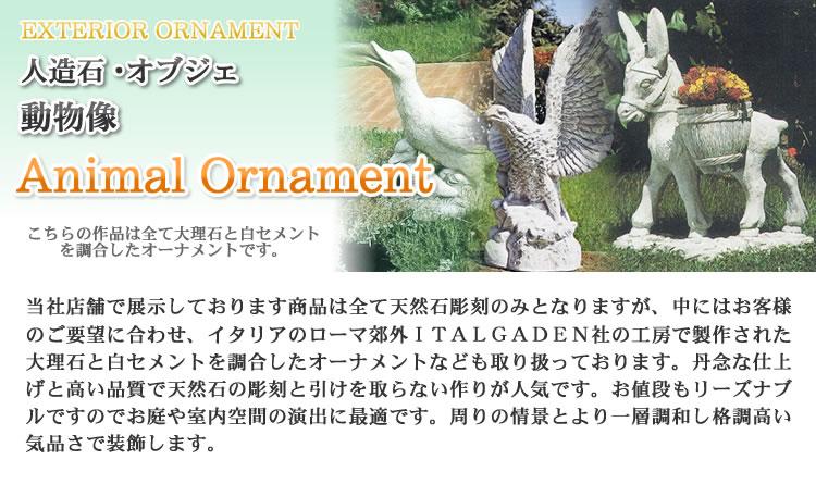 人造石・人口石の石像オブジェ大理石調の石像・オブジェ・動物像・あひる・ロバ・バードバス