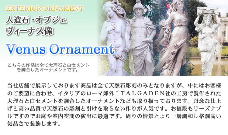 人造石・人口石の石像オブジェ大理石調の石像・オブジェ・ヴィーナス像・乙女像