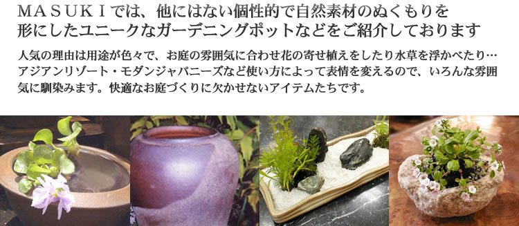 メダカ鉢・コゲツボ・寄せ植え・古風で落ち着くインテリアポット