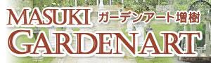 増樹ガーデンアートHOME