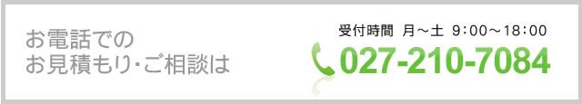 お電話でのお問い合わせ 受付時間:9:00〜18:00