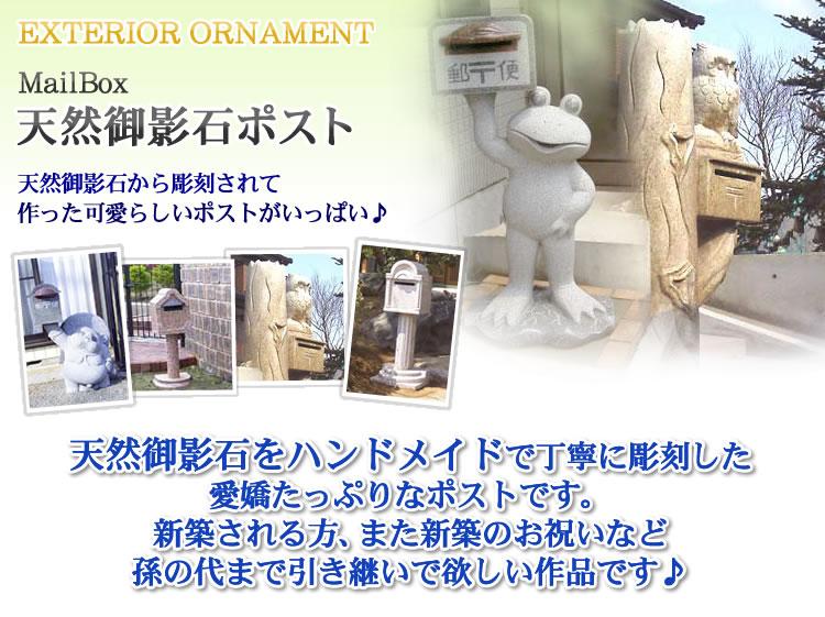 ポスト・メールボックス・石像ポスト・御影石ポスト・新築祝い