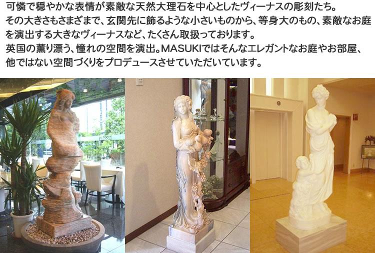 天然大理石ヴィーナス像・乙女像・子供像などの石像オブジェが豊富